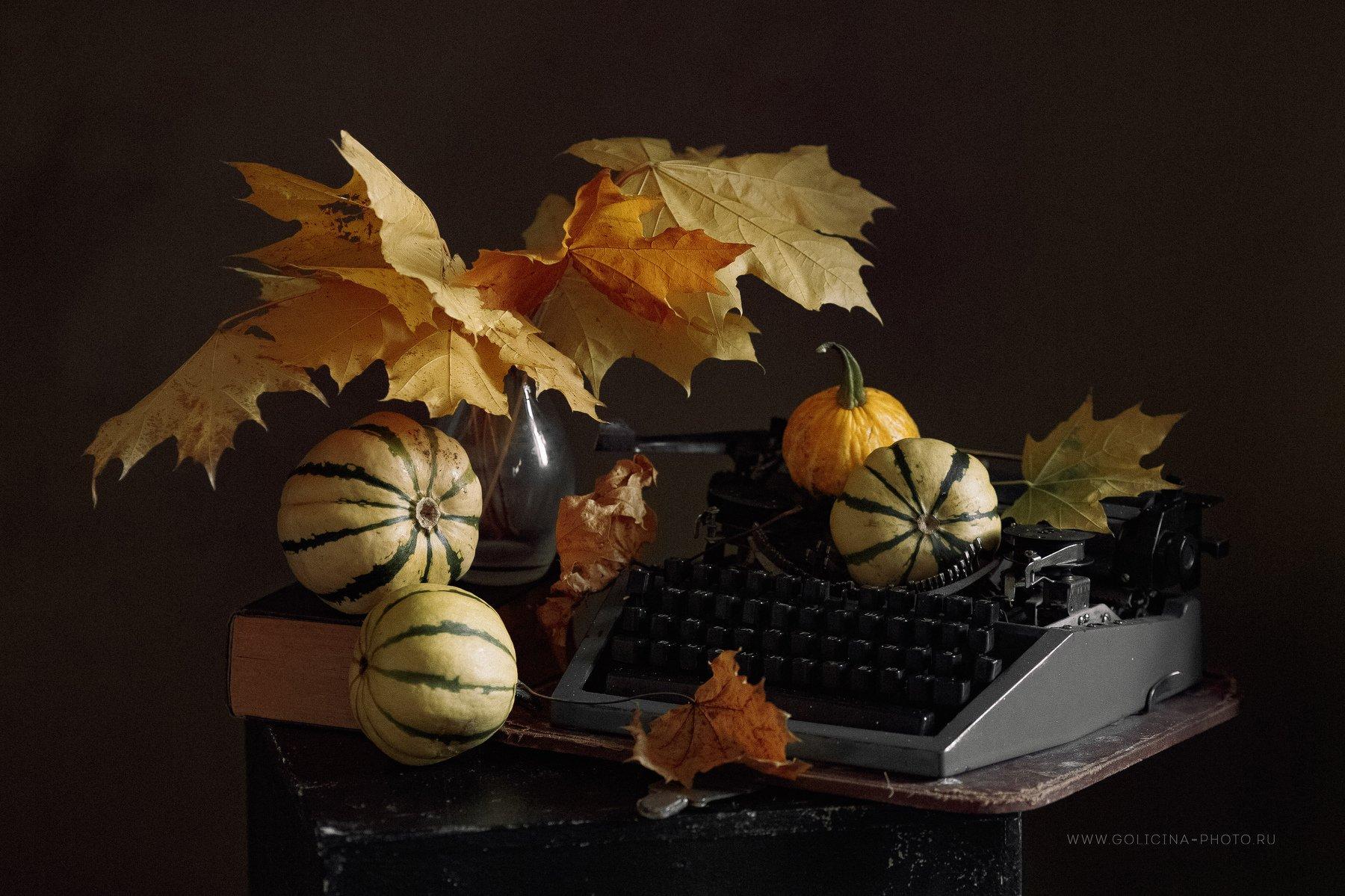 машинка тыквы осень, Svetlana Golicyna