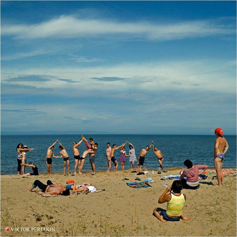 байкал, берег, отдых, молодежь, фигуры, Виктор Перякин
