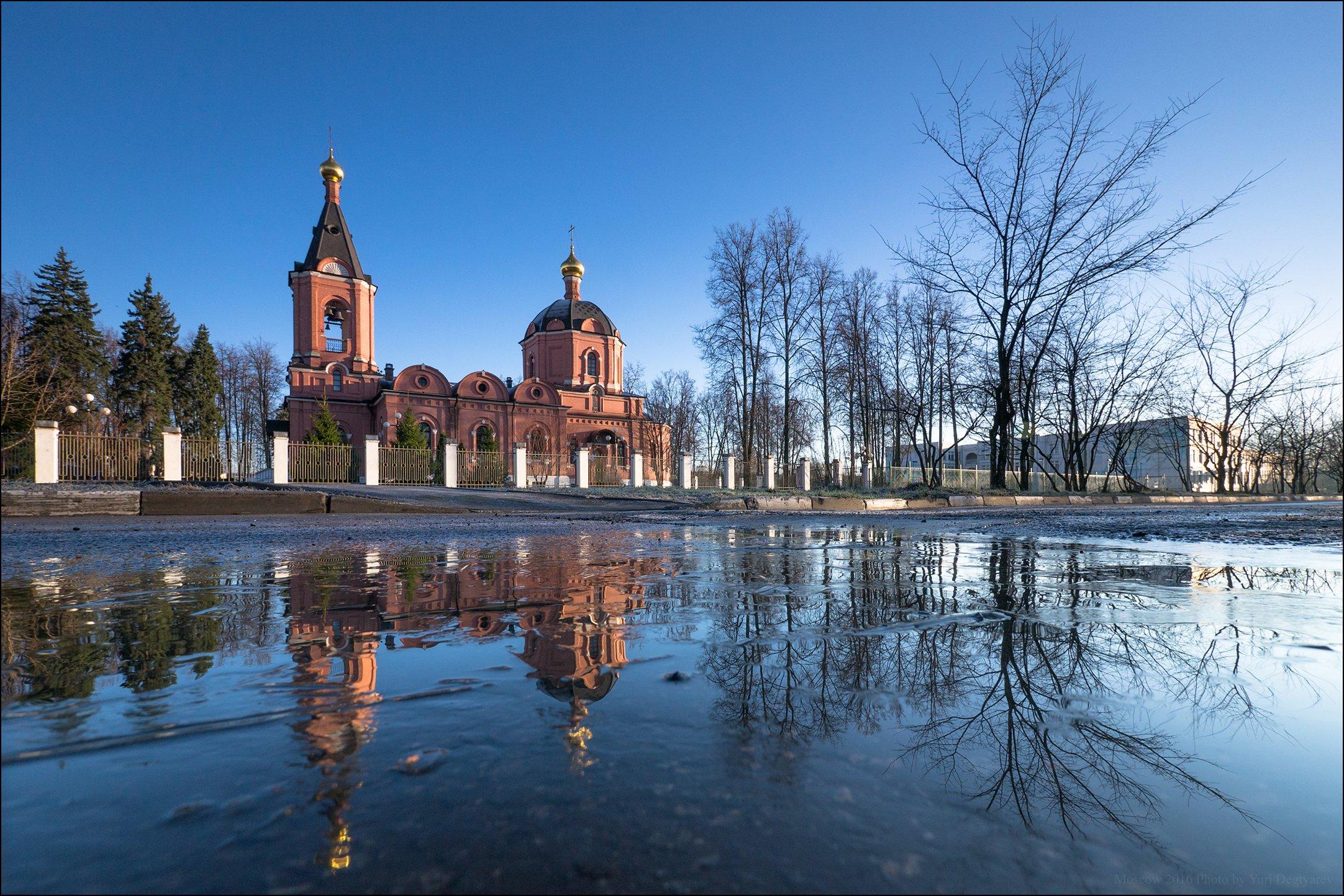 россия, город, москва, поселок, восточный, церковь, храм, димитрия, солунского, отражение, лед, Юрий Дегтярёв