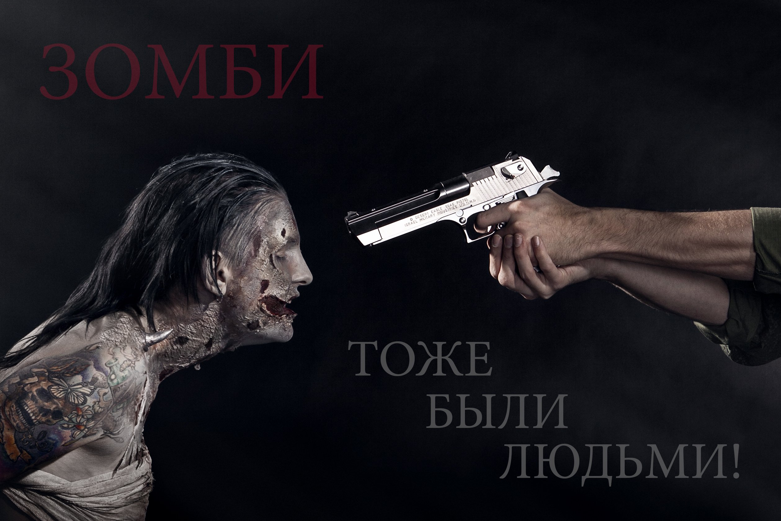 зомби пистолет люди, Шипов Олег