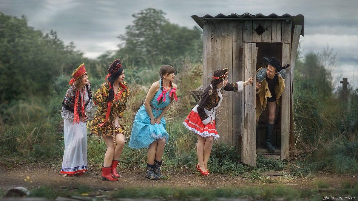 деревня, фольклор,шутка,юмор,девушки,мужик,туалет, Сергеев Александр
