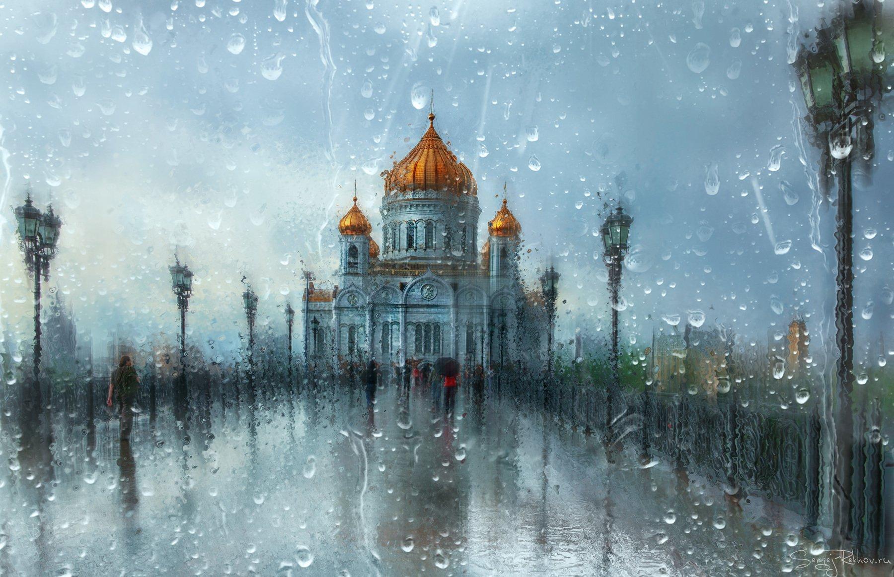 москва, храм, храм христа спасителя, дождь, пасмурно, рехов, сергейрехов, Сергей Рехов