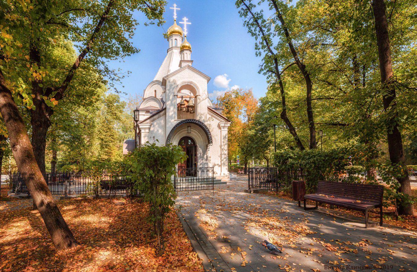 осень, москва, церковь, храм, сквер, Виктор Климкин