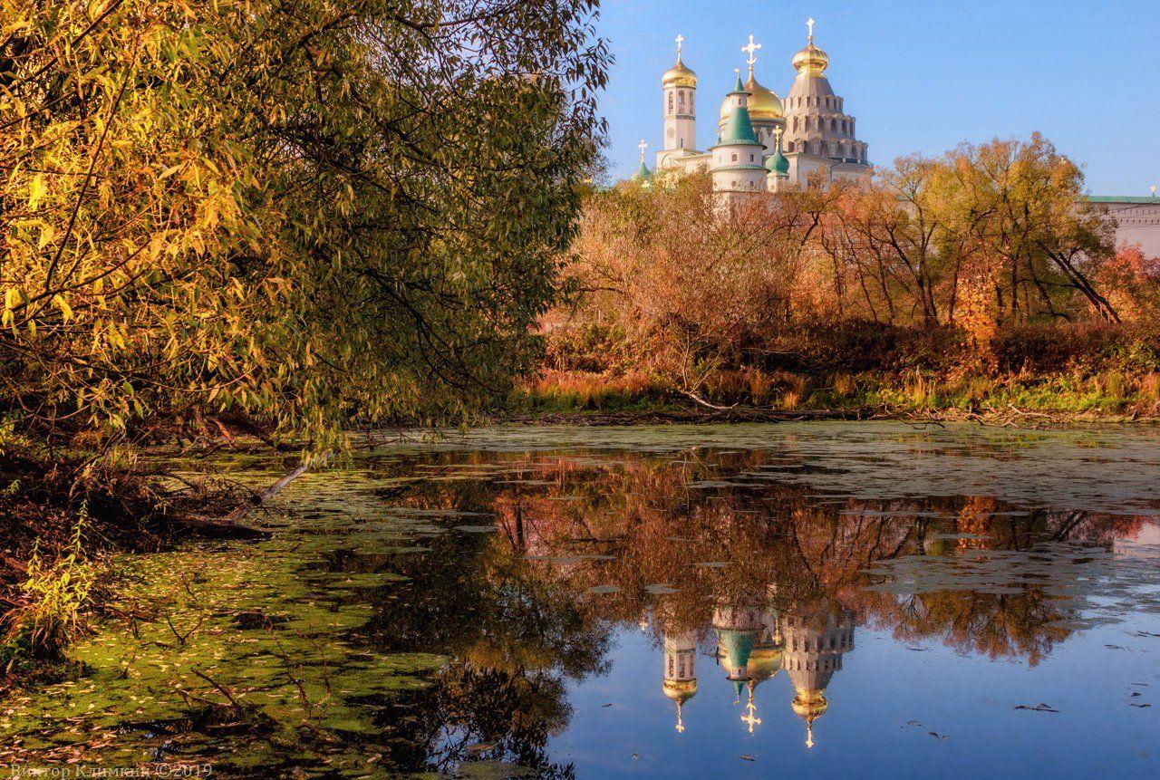 осень, истра, новый иерусалим, монастырь, Виктор Климкин