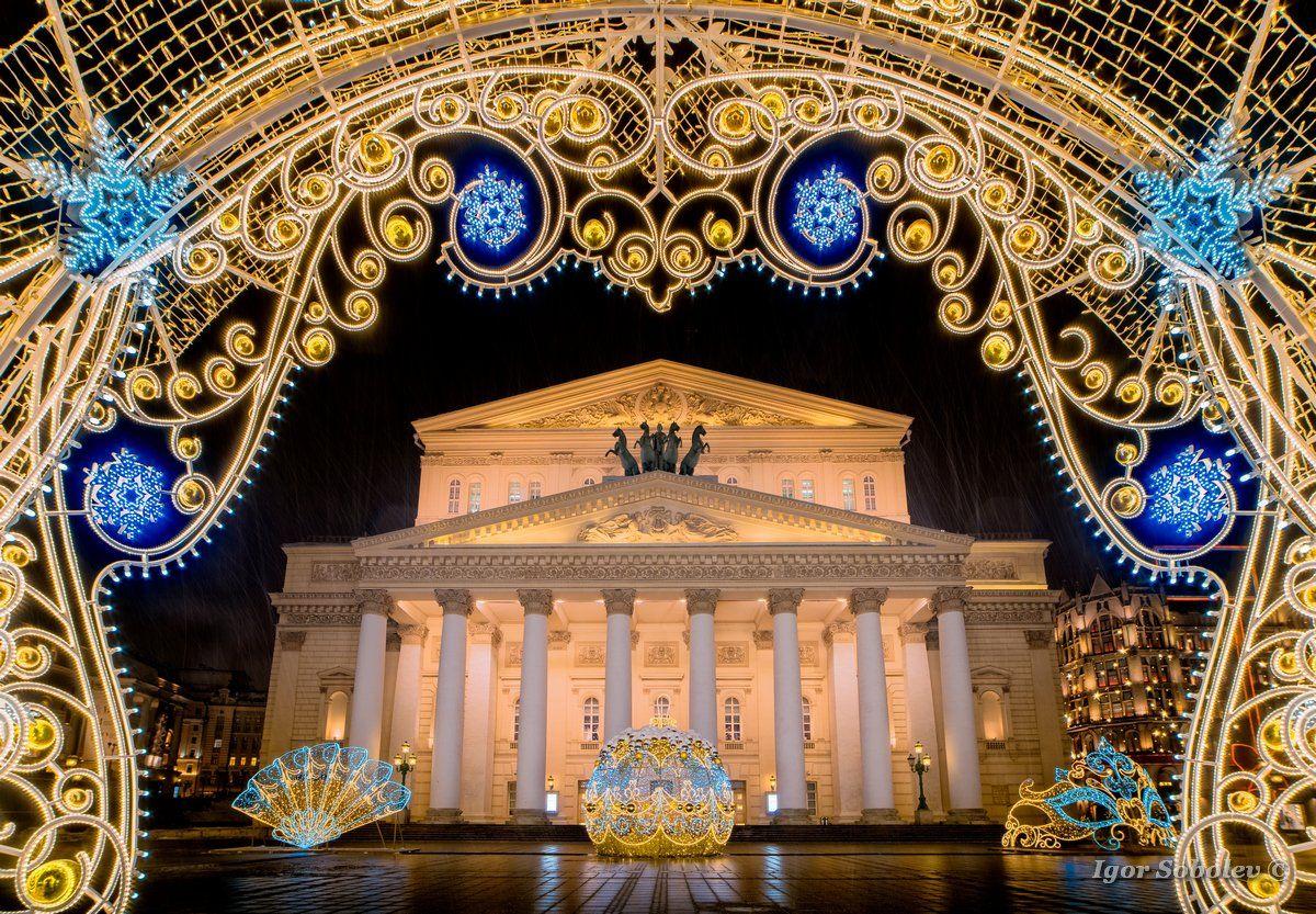 Большой театр, Новый год, зима, праздник, Bolshoi Theater, New Year, winter, holiday,, Игорь Соболев