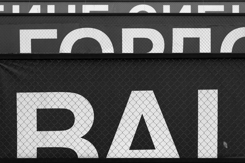 шрифт, буквы, сетка, плакат, город, чб, слова, фрагмент, абстракция, жанр, ритм, красноярск, Антипов Дмитрий
