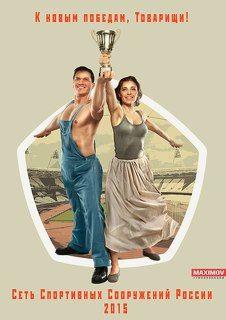 Один из моих проектов, календарь для спортивного клуба СССР (москва) Целью было стилизовать картинки под стилистику Советского Союза. Локации - это залы клуба, модели - выбранные нами по кастингу люди из соцсетей. . Создание календарей любых тематик. В нашем портфолио спортклубы \