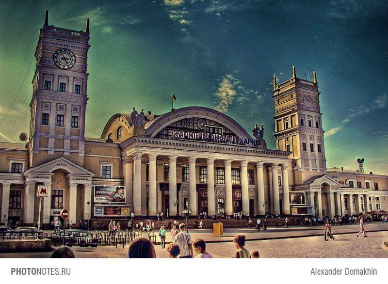 город, HDR, Харьков, архитектура, Украина, вокзал, PHOTONOTES.RU Вокзалphoto preview