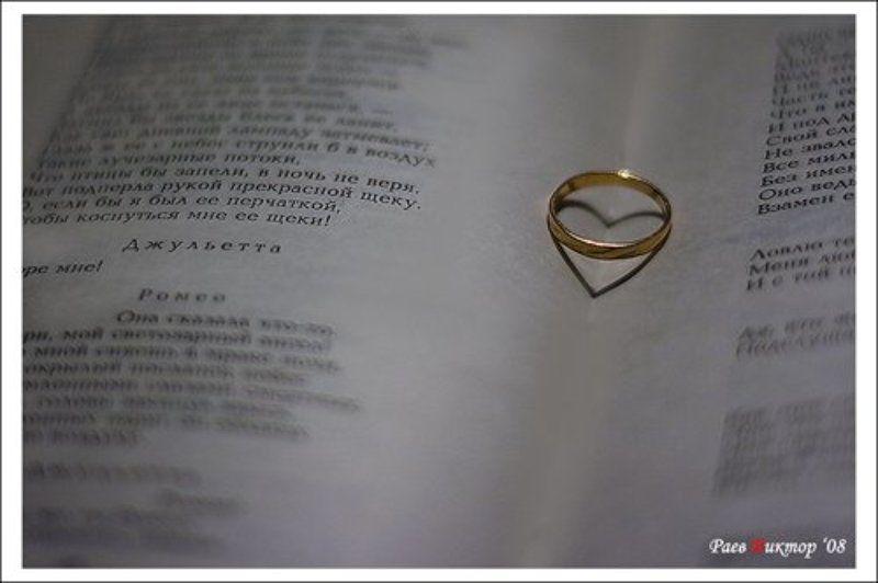 кольцо, книга, натюрморт, тень, свет, ромео, джульетта, любовь, сердце, тени Сердце тенейphoto preview