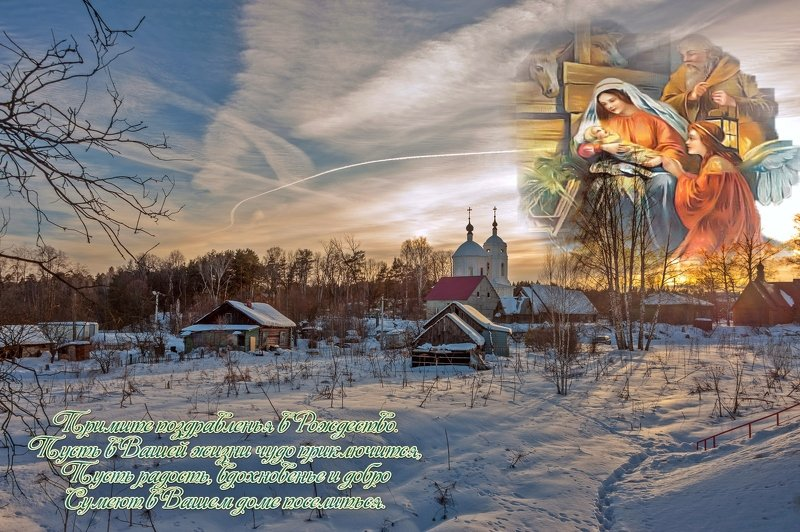 С Рождеством Христовым!photo preview