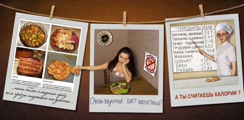 диета, еда, юмор, калории, похудение О до боли знакомом...photo preview