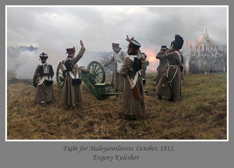 Битва за Малоярославец...Октябрь 1812 ...photo preview