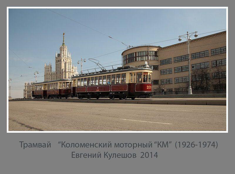 Московский трамвай...photo preview