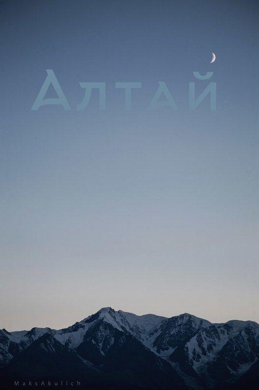 Алтай, Северо-чуйский хребет, Сибирь Алтай.photo preview