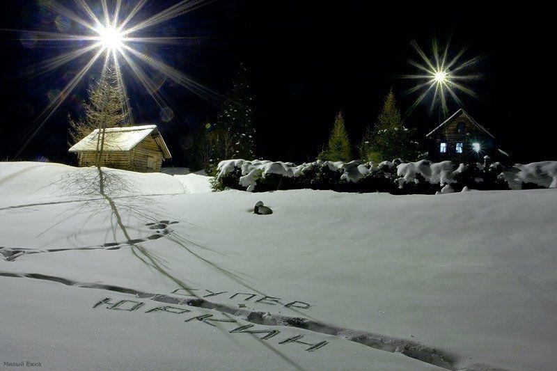 зимняя сказка, сказочник Супер Юркин, с Вареньем!=)photo preview