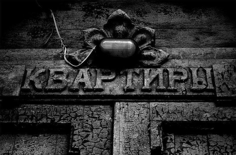 архитектура, город, ч/б Следы Квартирphoto preview