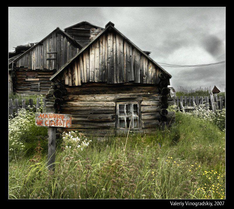 север, пейзаж, дома, избы, дереваня, село, валерий виноградский Не портить вид из окнаphoto preview