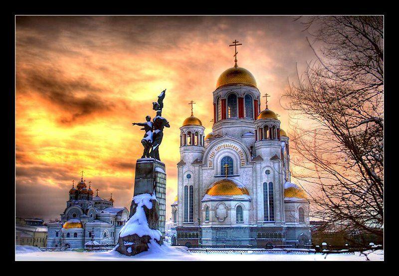 екатеринбург, храм, царь, убийство, памятник, ссср, hdr Заре навстречу (или из тёмного прошлого в светлое будущее)photo preview