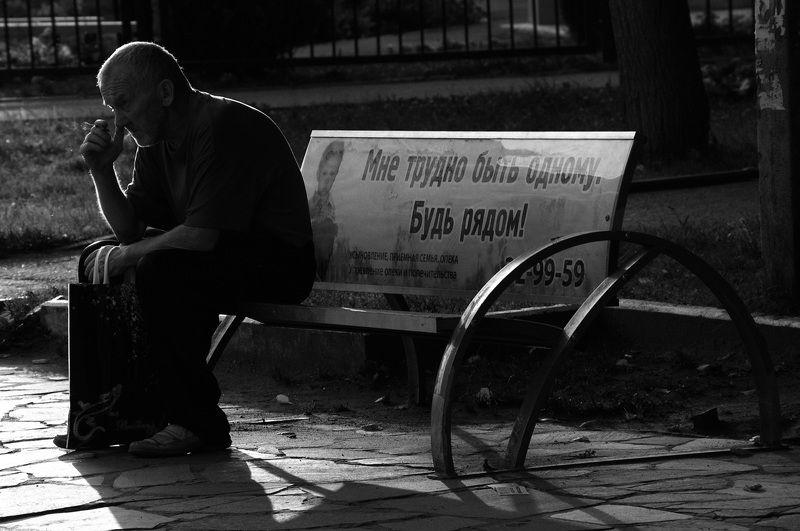 Одиночество.photo preview