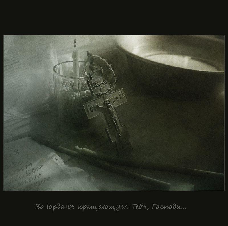 Крещение Господне..photo preview