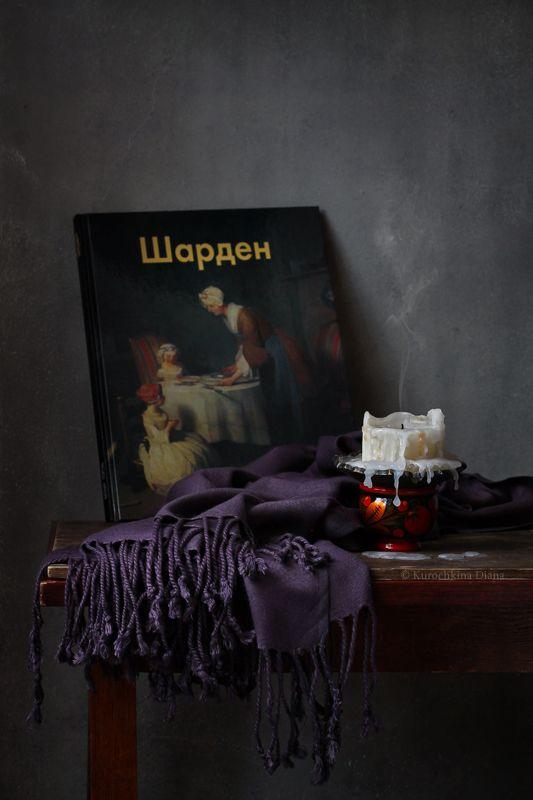 натюрморт, шарден, свеча, шаль С альбомом Шарденаphoto preview