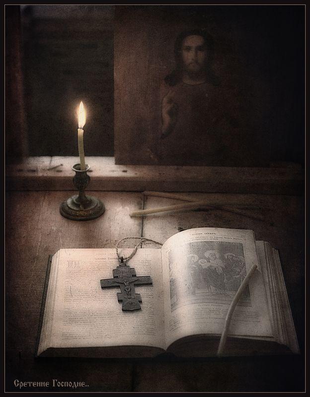 Сретение Господне..photo preview