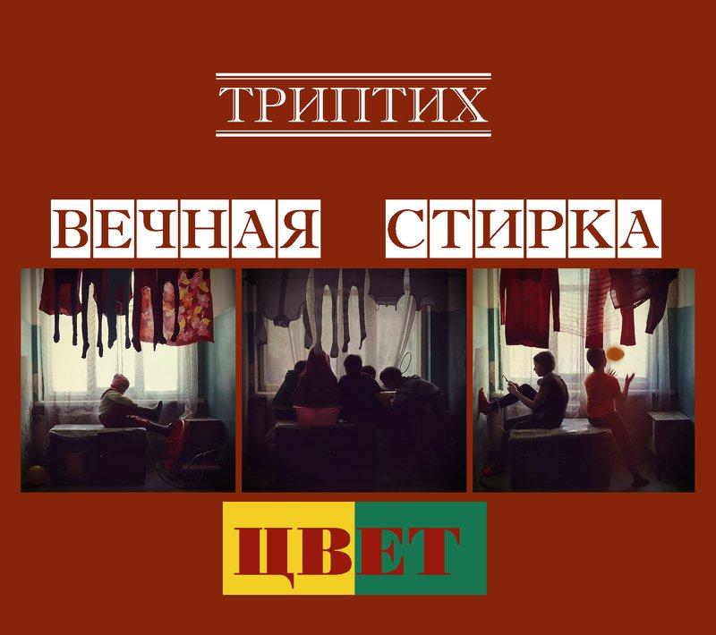 жанр, дети , триптих триптих Вечная стирка ЦВЕТphoto preview