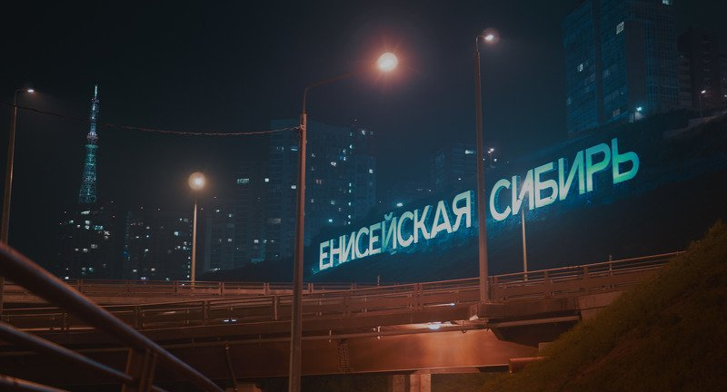 smoke, night, lights, cinematic, color grade, bridge, road, buildings, sign Smoky days, part 1, nightphoto preview
