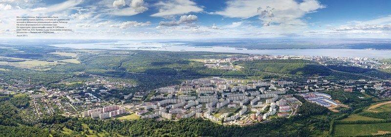 панорамное, фото ПРОлетая Чебоксары 2photo preview