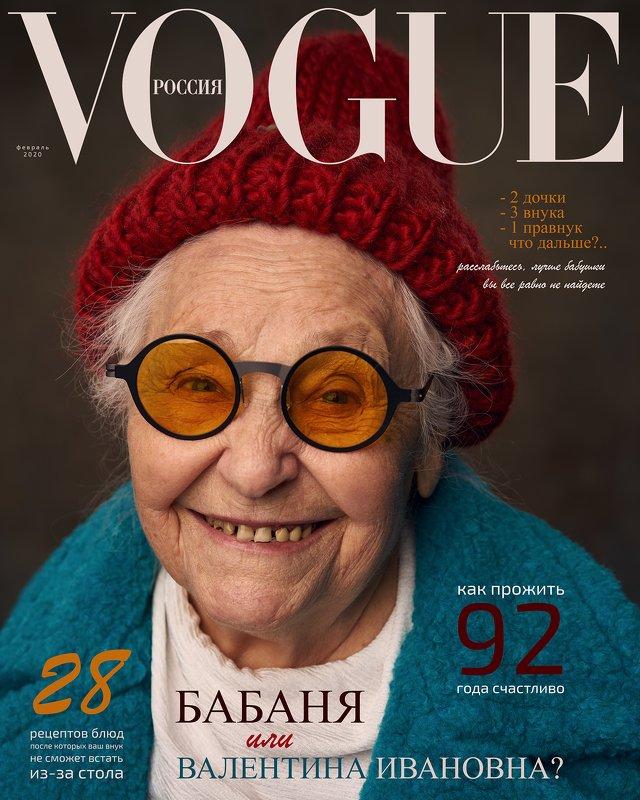 бабаня, old woman, fashion, look, fun, funny, old, 92yo, style Бабаняphoto preview