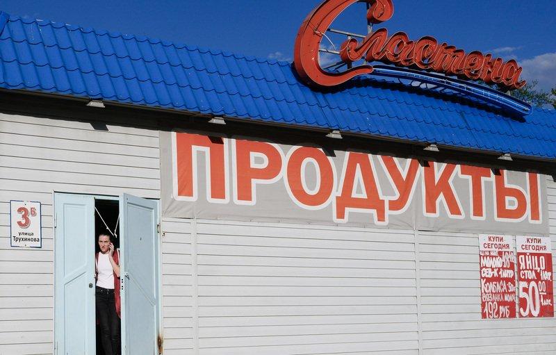уличная фотография, streetphotography, северодвинск, Продуктыphoto preview